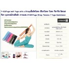 Y-013Yoga belt Yoga with a Strapเข็มขัดโยคะ