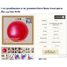 Y-027 ลูกบอลโยคะขนาด 23 ซม. ลูกบอลออกกำลังกาย ฟิตบอล (Fitball) คุณภาพเยี่ยม yoga โยคะ ทิลาทิส
